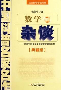 數學雜談^(典藏版^)