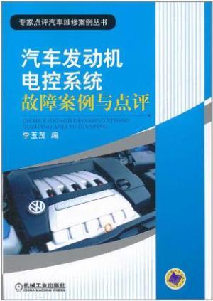 汽車發動機電控系統故障案例與點評