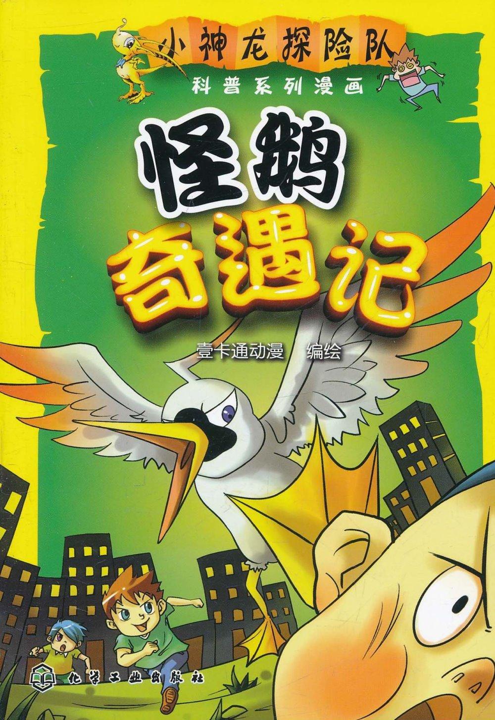 小神龍探險隊科普系列漫畫:怪鵝奇遇記