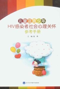 兒童及青少年HIV感染者社會心理關懷參考手冊