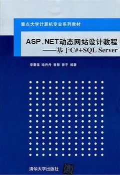 ASP.NET動態網站 教程︰基于C# SQL Server