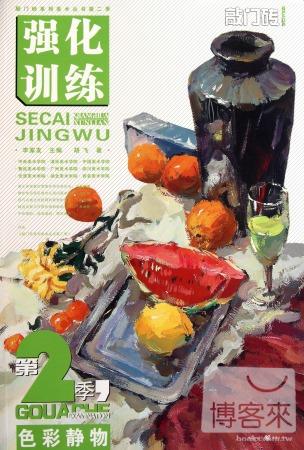 敲門磚系列美術叢書第二季:色彩靜物之強化訓練