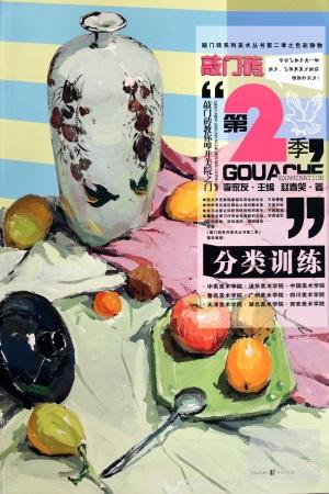 敲門磚系列美術叢書第二季:色彩靜物 分類訓練