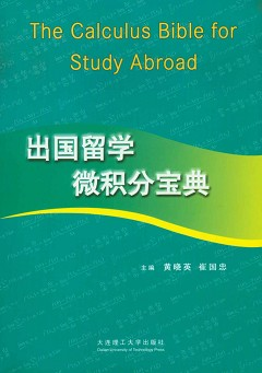 出國留學微積分寶典 漢英對照