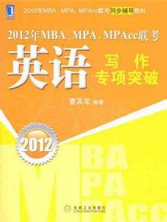 2012年MBA、MPA、MPAcc聯考:英語寫作專項突破