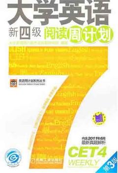 大學英語新四級閱讀周計划