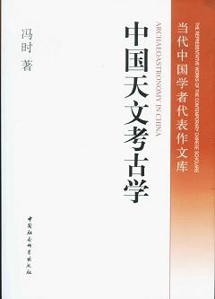 中國天文考古學