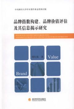 品牌指數構建、品牌價值評估及其信息揭示研究