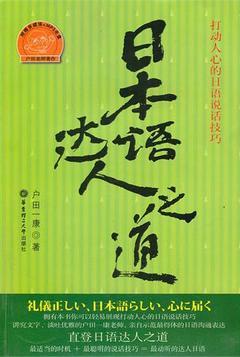 1CD--日本語達人之道(附送多媒體+MP3光盤)