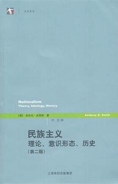 民族主義︰理論、意識形態、歷史