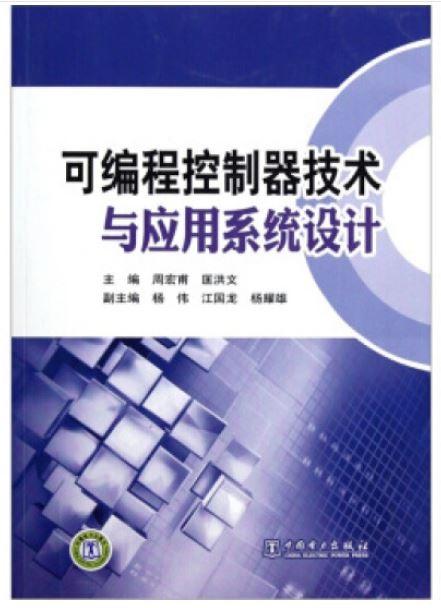 可編程控制器技術與應用系統設計