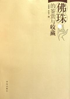 佛珠的鑒賞與收藏