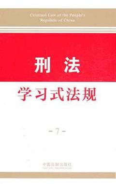 學習式法規7︰刑法學習式法規