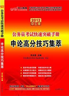 2012中公版公務員考試 突破手冊:申論高分技巧集萃