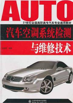 汽車空調系統檢測與維修技術