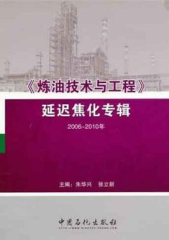 《煉油技術與工程》延遲焦化專輯 2006—2010年