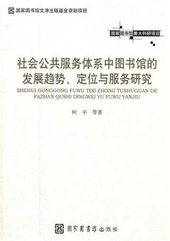 社會公共服務體系中國圖書館的發展趨勢、定位與服務研究
