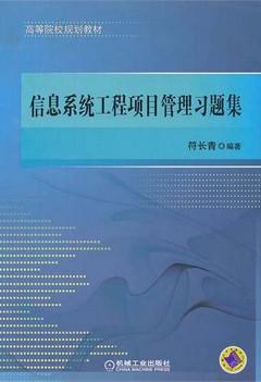信息系統工程項目管理習題集