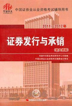 2011~2012年︰證券發行與承銷^(新大綱版^)