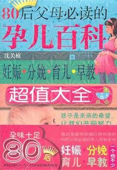 80後父母必讀的孕兒百科:妊娠·分娩·育兒·早教