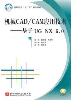 機械CAD CAM應用技術:基於UG NX 6.0