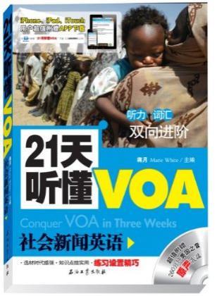 1CD~21天聽懂VOA社會新聞英語