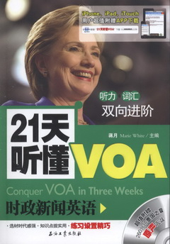 1CD~21天聽懂VOA時政新聞英語