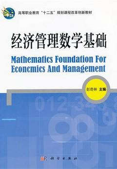 經濟管理數學基礎