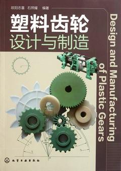 塑料齒輪 與制造