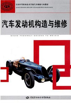 汽車發動機構造與維修