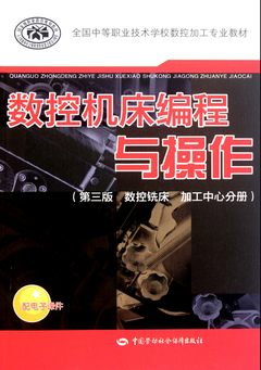數控機床編程與操作:數控銑床 加工中心分冊^)