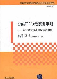 金蝶ERP沙盤實訓手冊:企業 沙盤模擬實戰對抗