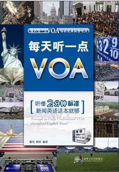 每天聽一點VOA:聽懂2分鍾標准新聞英語這本就夠 附贈光盤