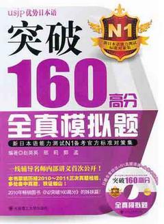 新 語能力測試N1備考官方 對策集︰突破160高分全真模擬題^(附贈光盤^)