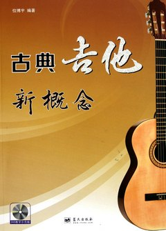 1CD~古典吉他新概念