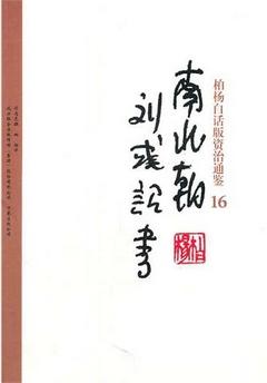 柏楊白話版資治通鑒~南北朝·劉yu詔書 16