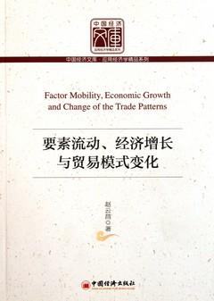 要素流動、經濟增長與貿易模式變化