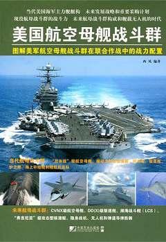 美國航空母艦戰斗群:圖解美軍航空母艦戰斗群在聯合作戰中的戰力配置