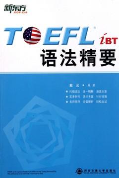 TOEFL iBT 語法精要