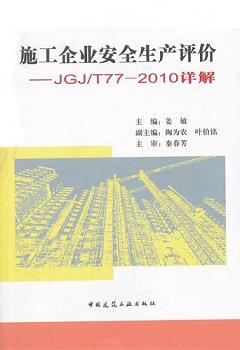 施工企業安全生產 :JGJ T77~2010詳解