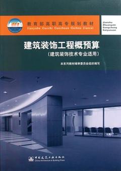 建築裝飾工程概預算 建築裝飾技術