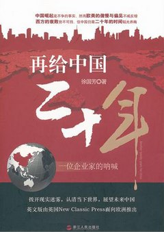再給中國二十年︰一位企業家的吶喊