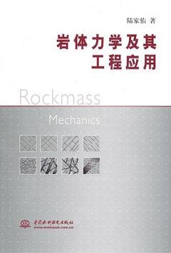 岩體力學及其工程應用