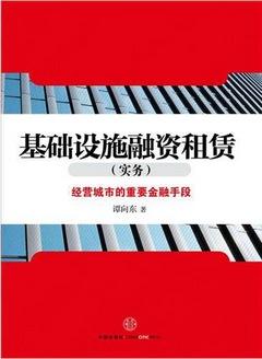 基礎設施融資租賃 實務 : 城市的重要金融手段