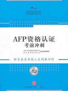 AFP資格 考前沖刺^(2011年版^)