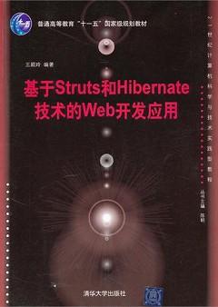 基於Struts和Hibernate技術的Web開發應用