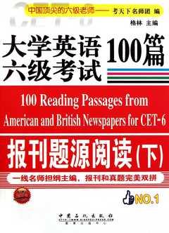 大學英語六級考試報刊題源閱讀100篇(下)