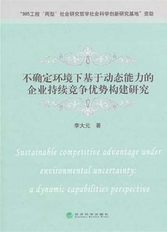 不確定環境下基於動態能力的企業持續競爭優勢構建研究