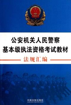 公安機關人民警察 級執法資格考試法規匯編