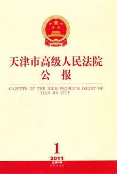 天津市 人民法院公報^(2011年第1輯 總第4輯^)